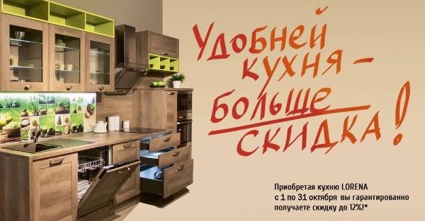 лорена кухни распродажа 2